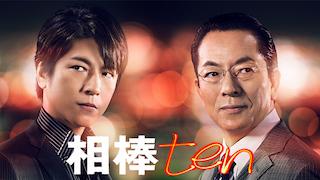 相棒 season10