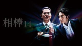 相棒 season14