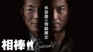 相棒 season5