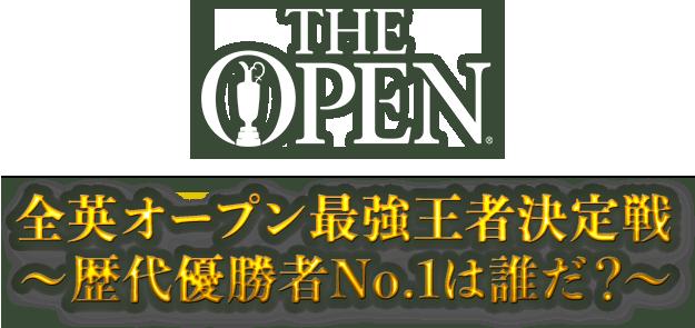 全英オープン最強王者決定戦 ~歴代優勝者No.1は誰だ?~
