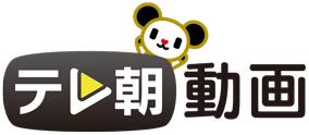 テレ朝動画ロゴ