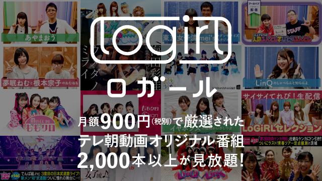 logirl