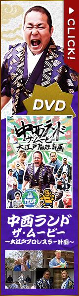 DVD中西ランド ザ・ムービー ~大江戸プロレスラー計画~