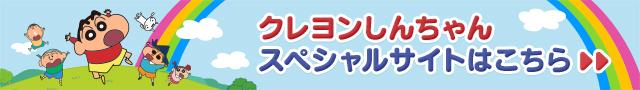クレヨンしんちゃんスペシャルサイト