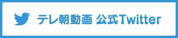 テレ朝動画公式Twitter