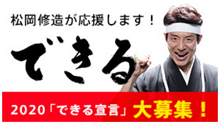TOKYO選手名鑑|TOKYO応援宣言|テレビ朝日